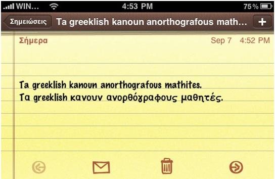 greeklish1
