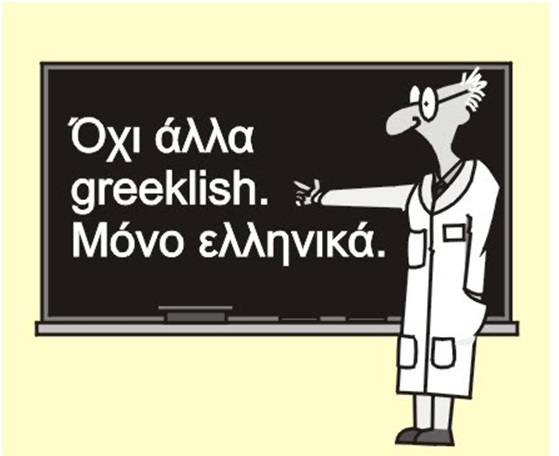 greeklish3