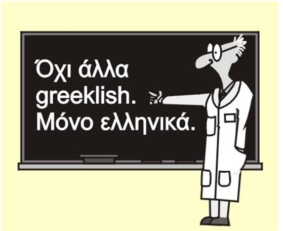 greeklish3